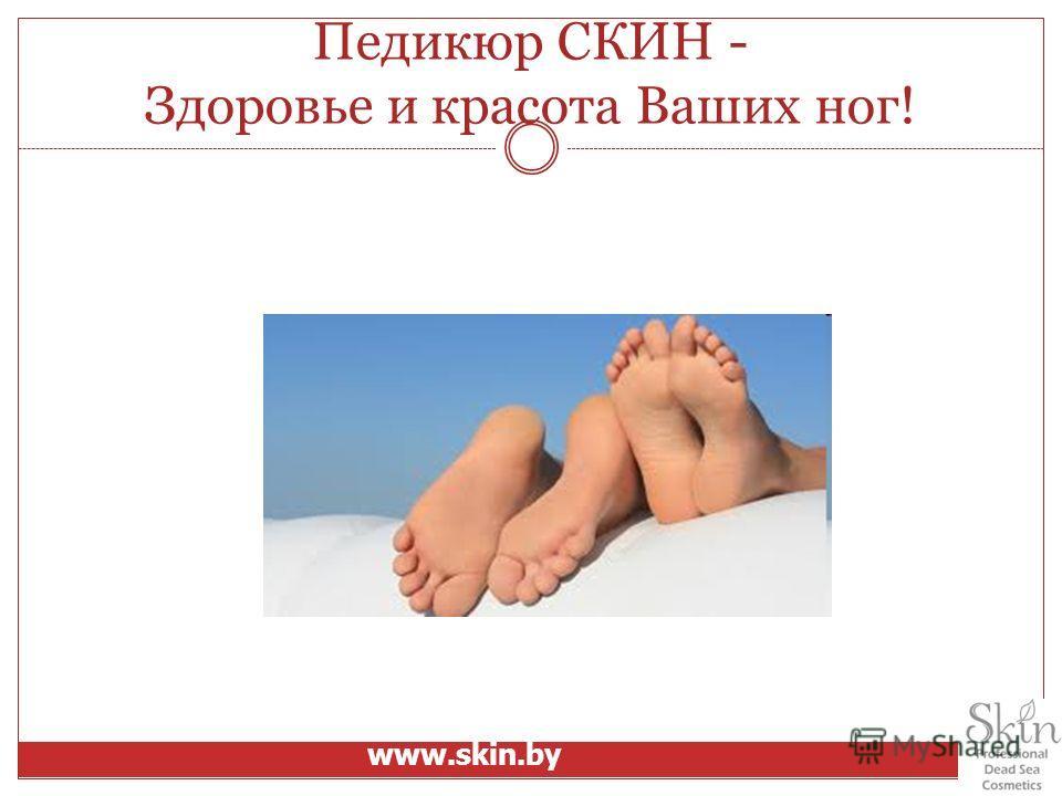 Педикюр СКИН - Здоровье и красота Ваших ног! www.skin.by