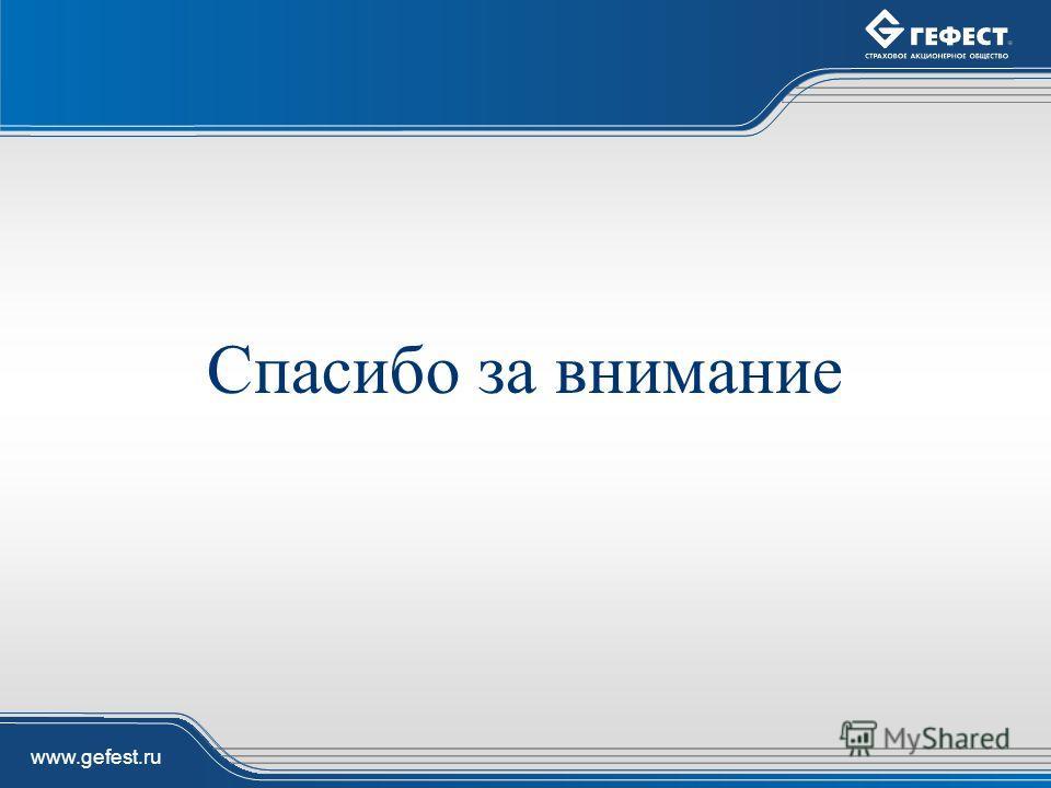 www.gefest.ru Спасибо за внимание