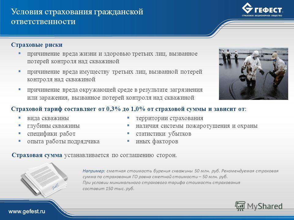 www.gefest.ru Условия страхования гражданской ответственности www.gefest.ru Страховые риски причинение вреда жизни и здоровью третьих лиц, вызванное потерей контроля над скважиной причинение вреда имуществу третьих лиц, вызванной потерей контроля над