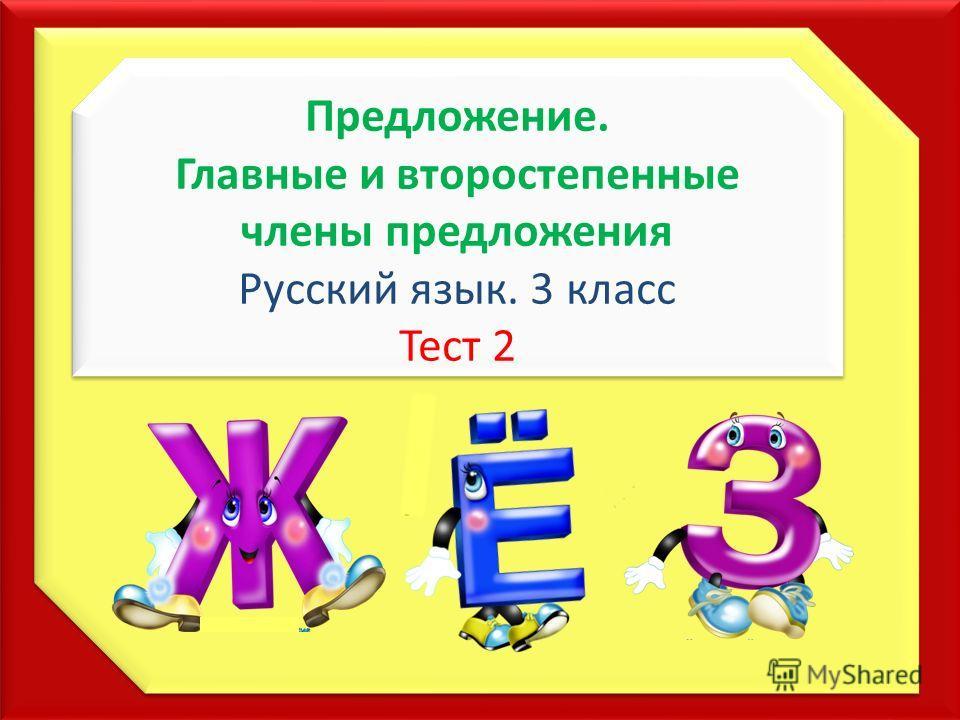 Предложение. Главные и второстепенные члены предложения Русский язык. 3 класс Тест 2 Предложение. Главные и второстепенные члены предложения Русский язык. 3 класс Тест 2
