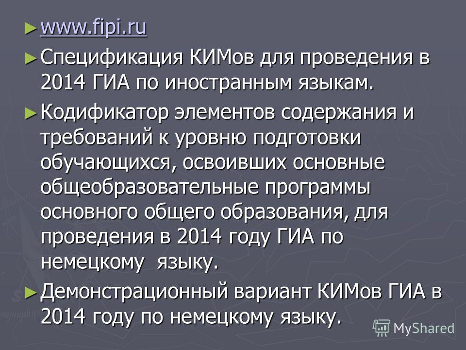 www.fipi.ru www.fipi.ru www.fipi.ru Спецификация КИМов для проведения в 2014 ГИА по иностранным языкам. Спецификация КИМов для проведения в 2014 ГИА по иностранным языкам. Кодификатор элементов содержания и требований к уровню подготовки обучающихся,