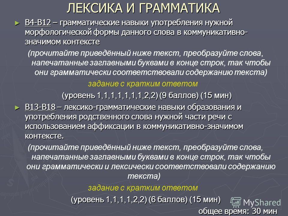 ЛЕКСИКА И ГРАММАТИКА В4-В12 – грамматические навыки употребления нужной морфологической формы данного слова в коммуникативно- значимом контексте В4-В12 – грамматические навыки употребления нужной морфологической формы данного слова в коммуникативно-