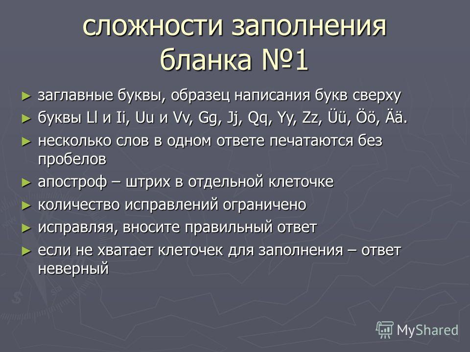 сложности заполнения бланка 1 заглавные буквы, образец написания букв сверху заглавные буквы, образец написания букв сверху буквы Ll и Ii, Uu и Vv, Gg, Jj, Qq, Yy, Zz, Üü, Öö, Ää. буквы Ll и Ii, Uu и Vv, Gg, Jj, Qq, Yy, Zz, Üü, Öö, Ää. несколько слов