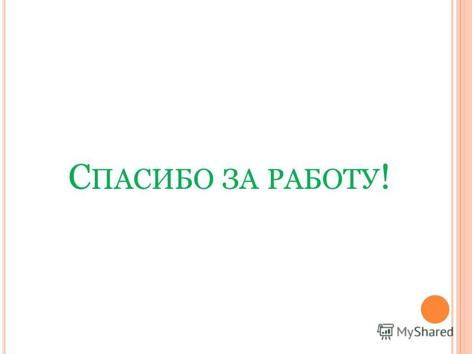 С ПАСИБО ЗА РАБОТУ !