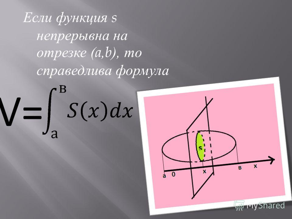 Если ф ункция s непрерывна н а отрезке (a,b), т о справедлива ф ормула V=
