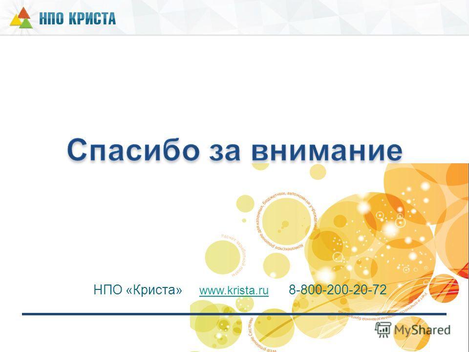 НПО «Криста» www.krista.ru 8-800-200-20-72 www.krista.ru