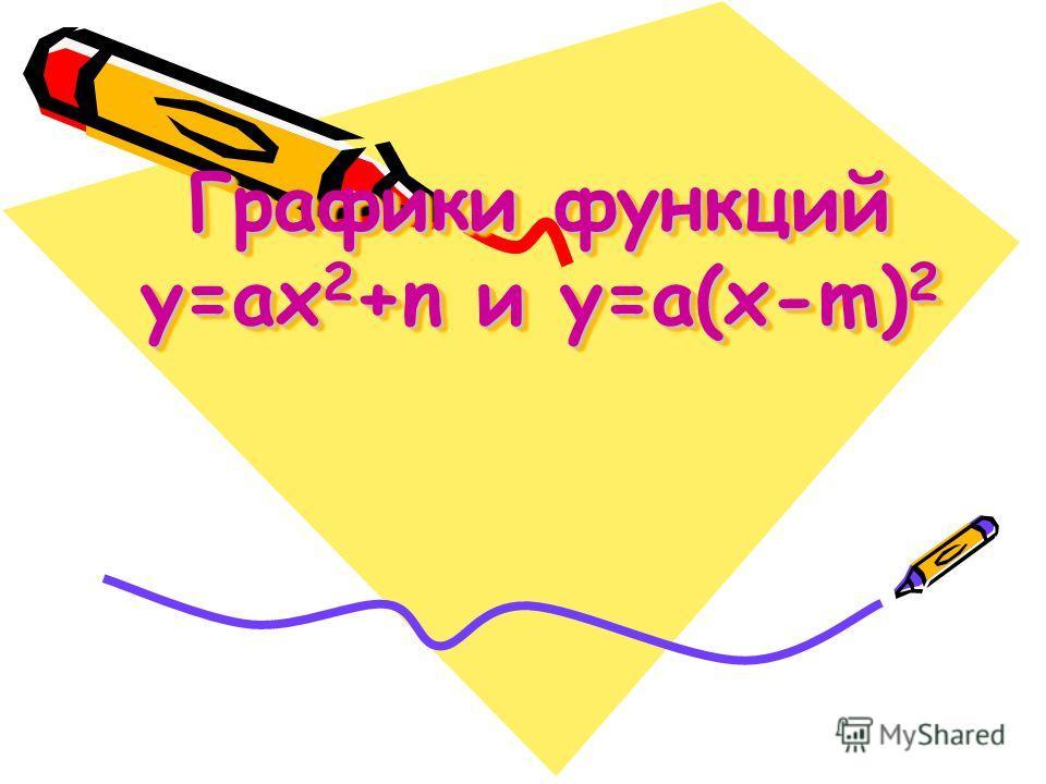 Графики функций y=ax 2 +n и y=a(x-m) 2