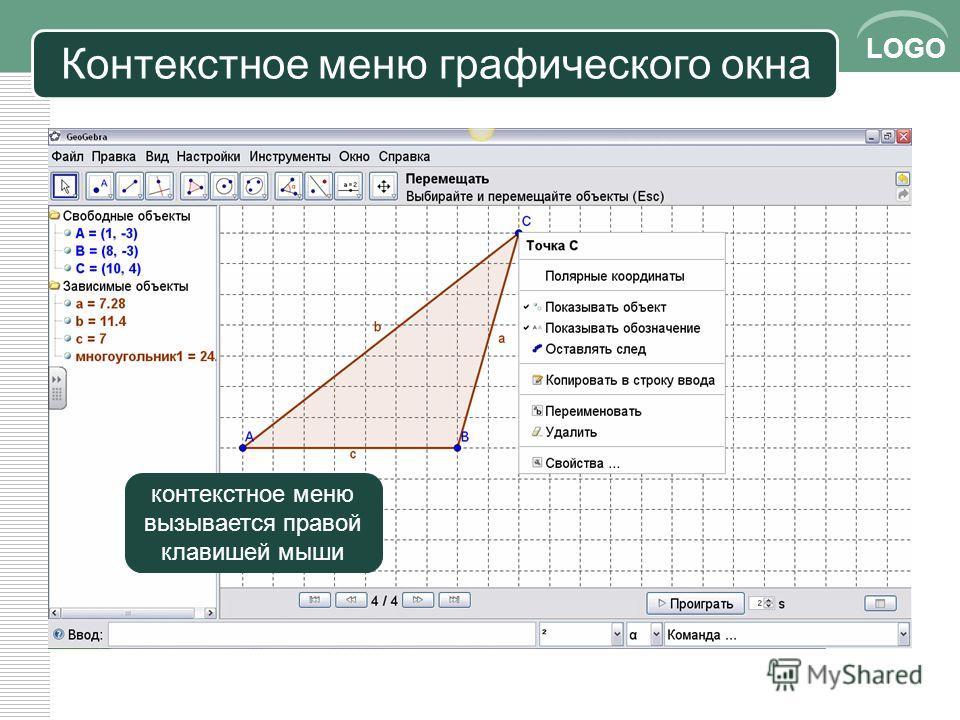 LOGO Контекстное меню графического окна контекстное меню вызывается правой клавишей мыши