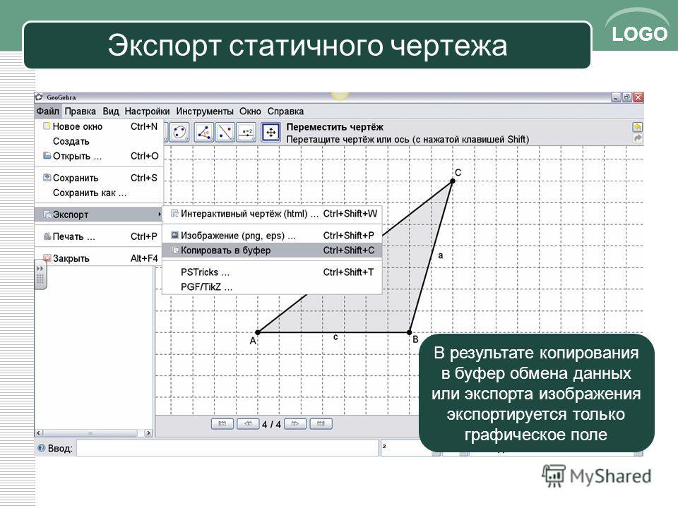 LOGO Экспорт статичного чертежа В результате копирования в буфер обмена данных или экспорта изображения экспортируется только графическое поле