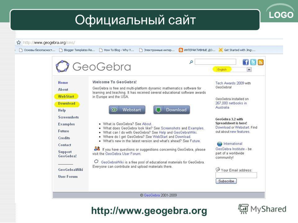 LOGO Официальный сайт http://www.geogebra.org