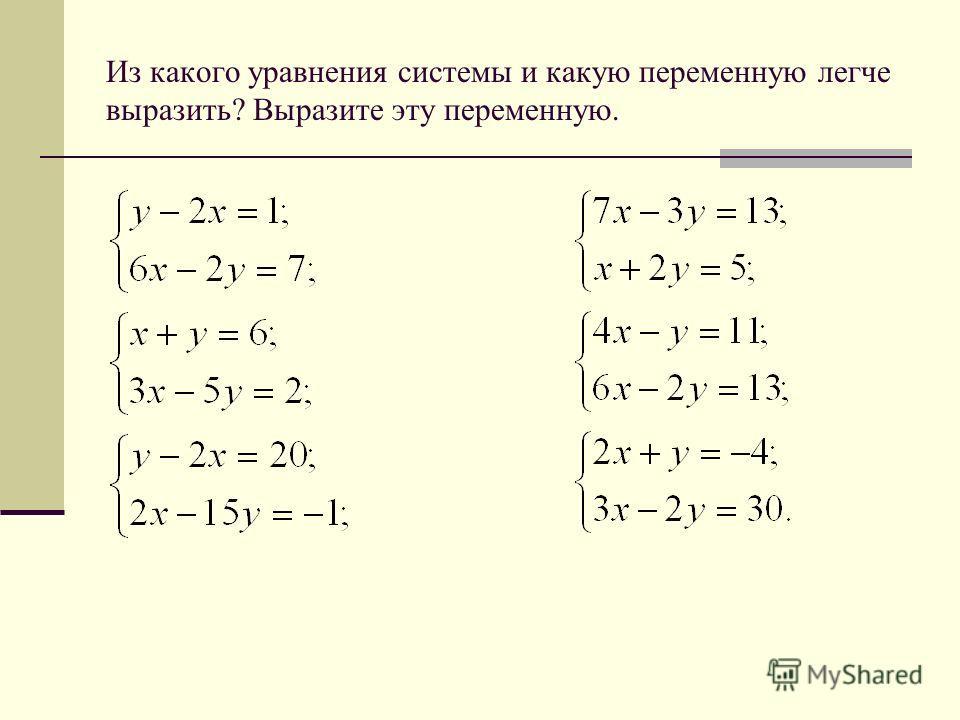 Из какого уравнения системы и какую переменную легче выразить? Выразите эту переменную.
