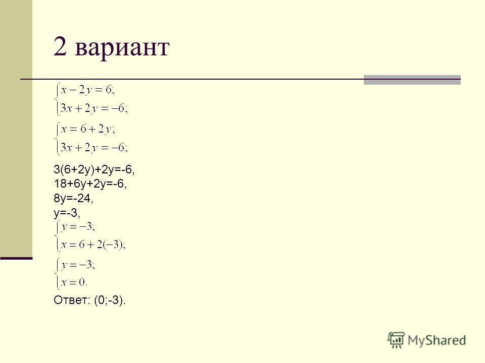 2 вариант 3(6+2 у)+2 у=-6, 18+6 у+2 у=-6, 8 у=-24, у=-3, Ответ: (0;-3).