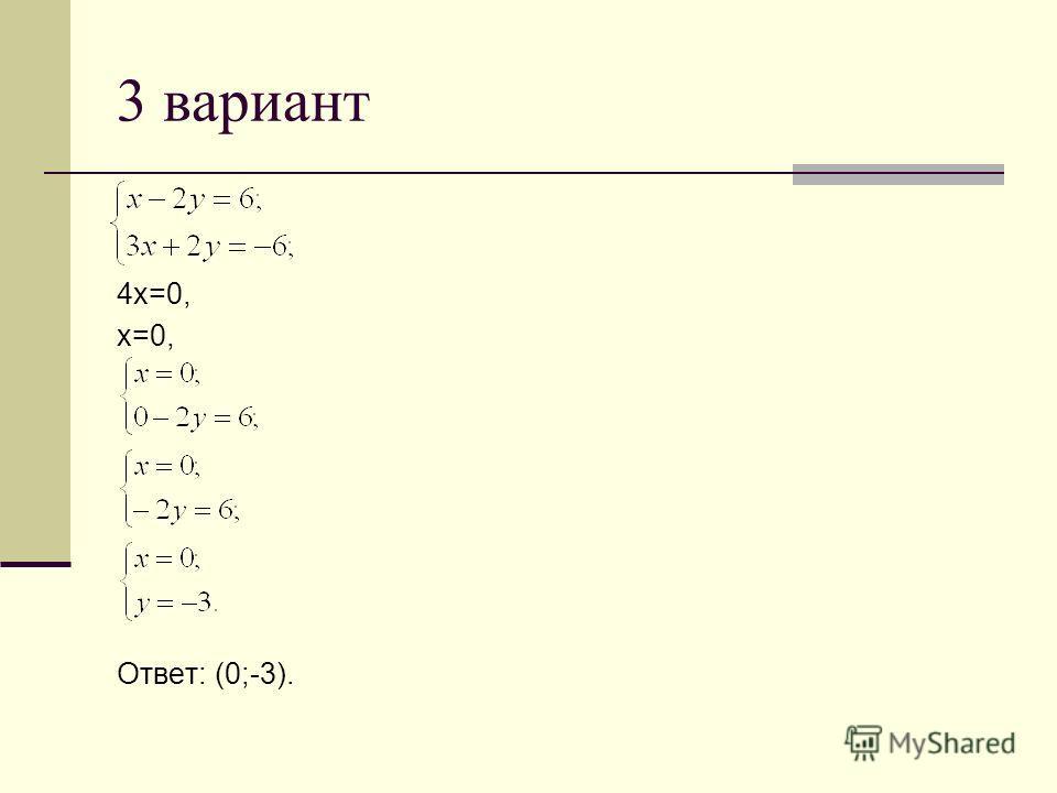 3 вариант 4 х=0, х=0, Ответ: (0;-3).