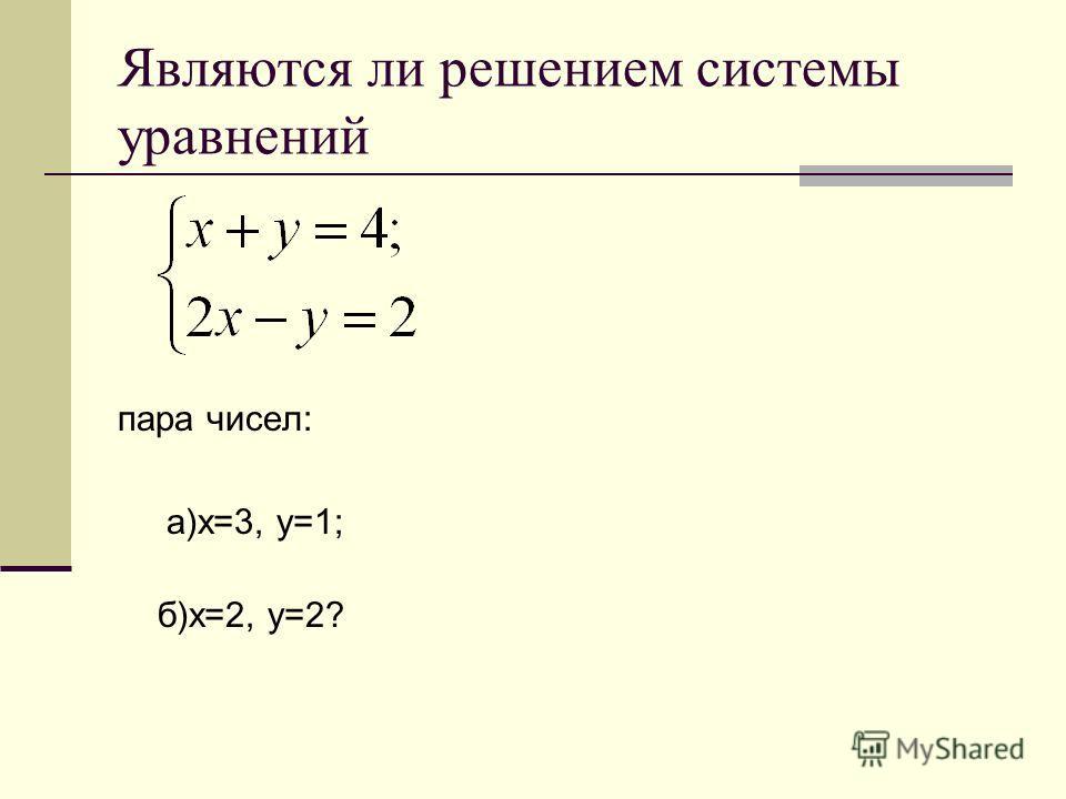 Являются ли решением системы уравнений пара чисел: а)х=3, у=1; б)х=2, у=2?