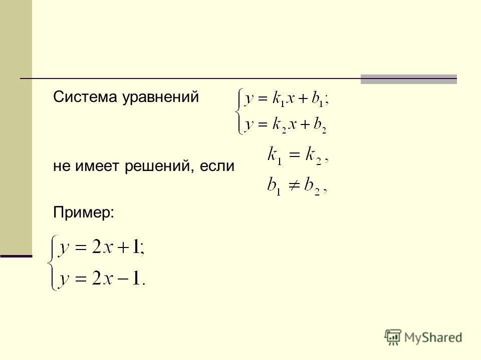 Система уравнений не имеет решений, если Пример: