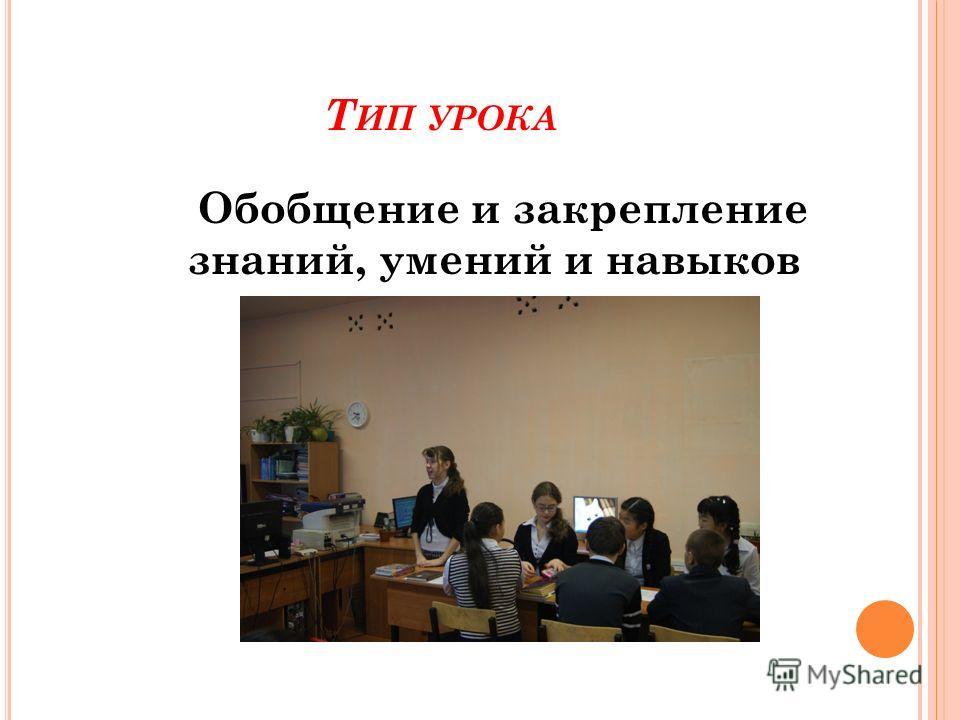 Т ИП УРОКА Обобщение и закрепление знаний, умений и навыков
