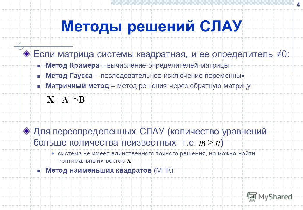 Методы решений СЛАУ Если матрица системы квадратная, и ее определитель 0: Метод Крамера – вычисление определителей матрицы Метод Гаусса – последовательное исключение переменных Матричный метод – метод решения через обратную матрицу Для переопределенн