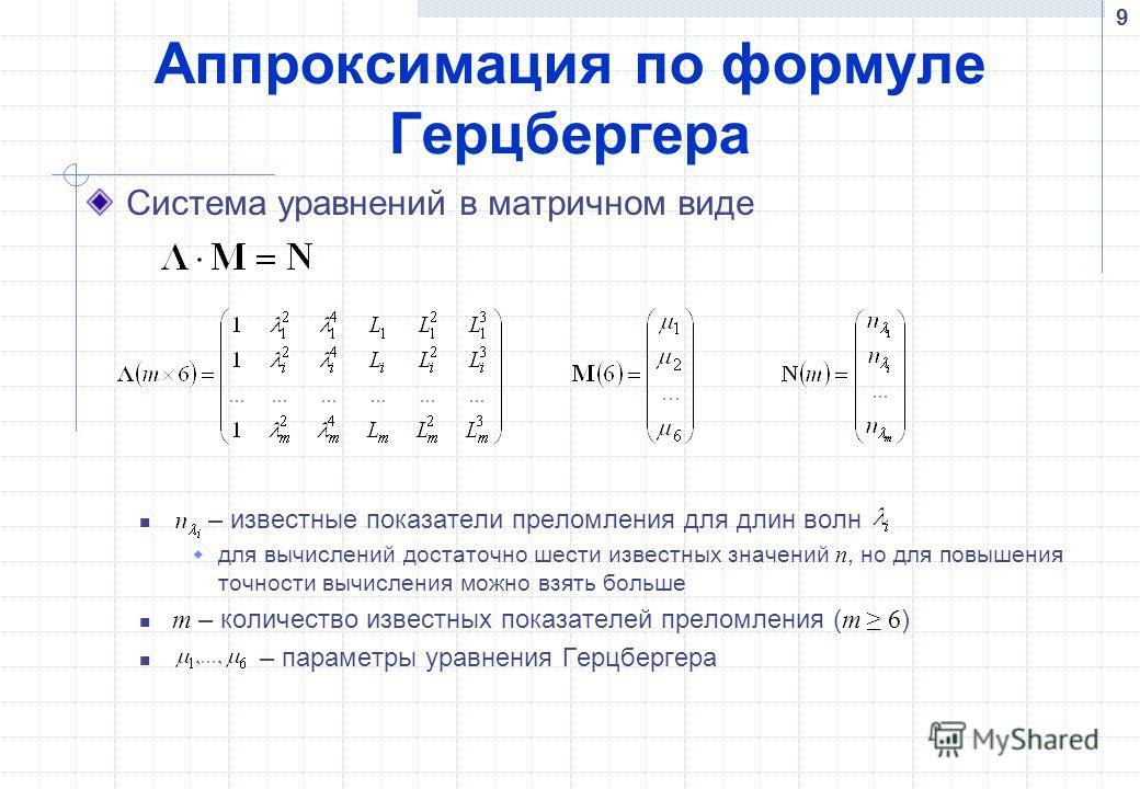 Аппроксимация по формуле Герцбергера Система уравнений в матричном виде – известные показатели преломления для длин волн для вычислений достаточно шести известных значений n, но для повышения точности вычисления можно взять больше m – количество изве