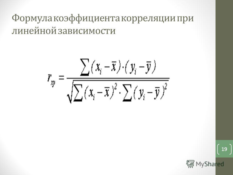 Формула коэффициента корреляции при линейной зависимости 19