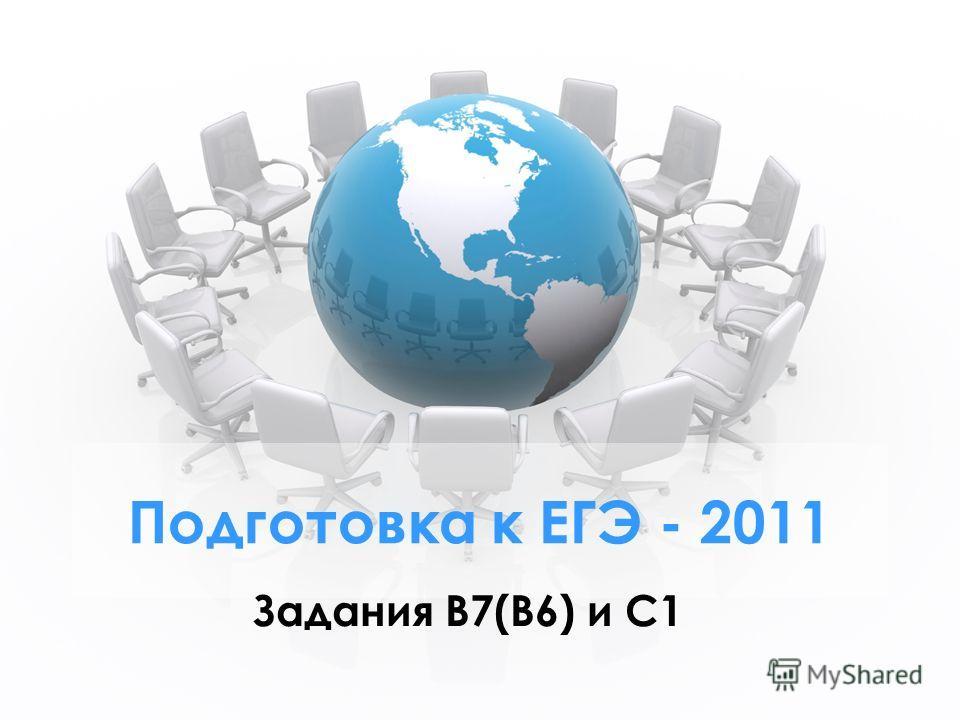 Подготовка к ЕГЭ - 2011 Задания В7(В6) и С1