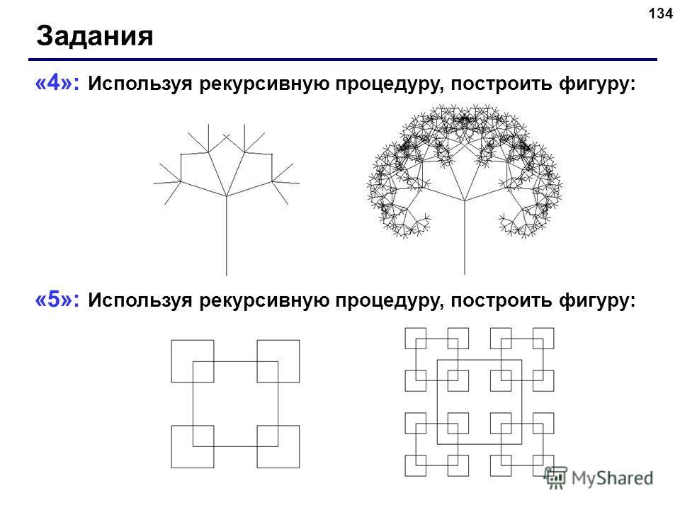 134 «4»: Используя рекурсивную процедуру, построить фигуру: «5»: Используя рекурсивную процедуру, построить фигуру: Задания