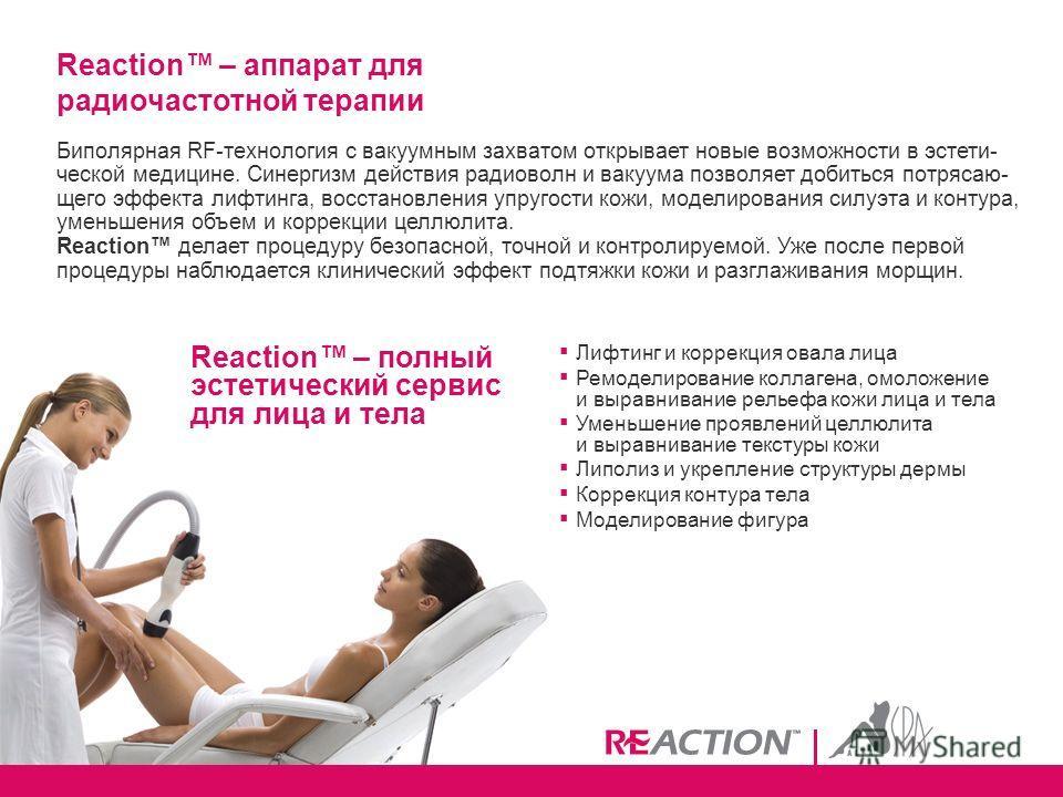 Биполярная RF-технология с вакуумным захватом открывает новые возможности в эстети- ческой медицине. Синергизм действия радиоволн и вакуума позволяет добиться потрясаю- щего эффекта лифтинга, восстановления упругости кожи, моделирования силуэта и кон
