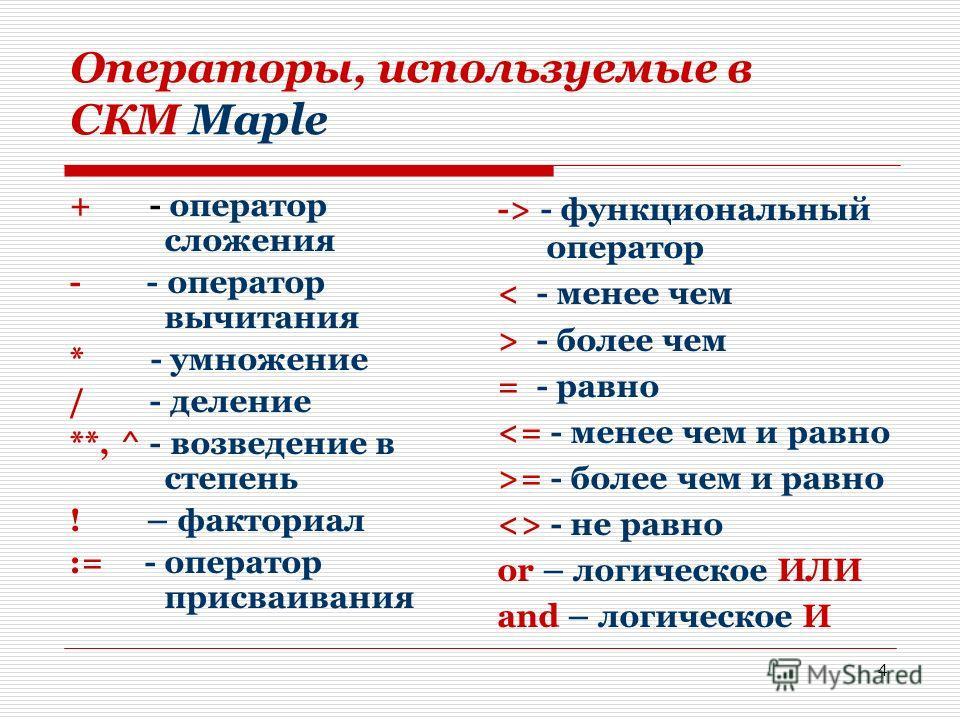 4 Операторы, используемые в СКМ Maple + - оператор сложения - - оператор вычитания * - умножение / - деление **, ^ - возведение в степень ! – факториал := - оператор присваивания -> - функциональный оператор < - менее чем > - более чем = - равно = -