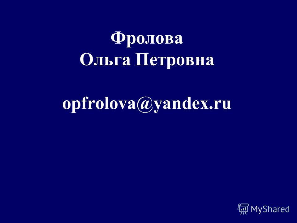 Фролова Ольга Петровна opfrolova@yandex.ru