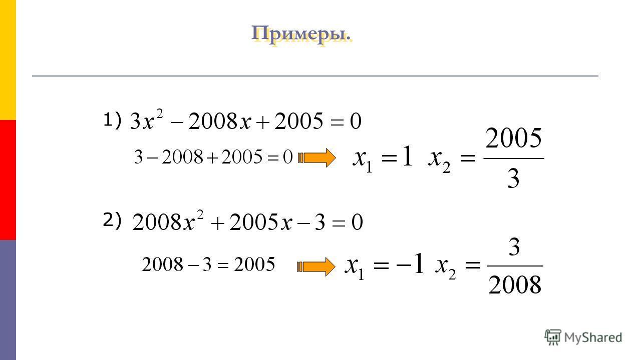 Примеры. Примеры. 1) 2)