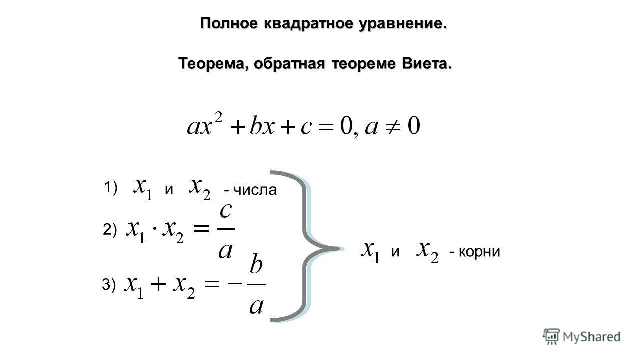 Полное квадратное уравнение. 1) Теорема, обратная теореме Виета. - числа - корни и и 2) 3)