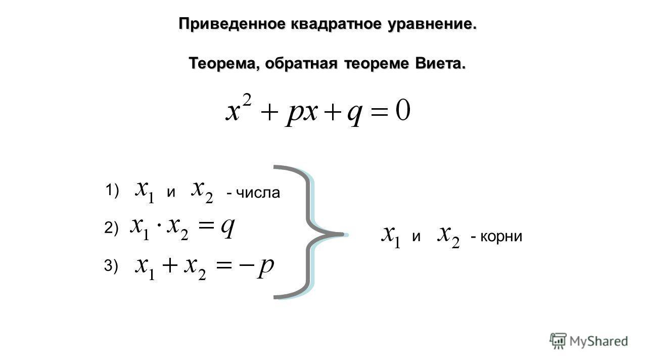 Приведенное квадратное уравнение. 1) Теорема, обратная теореме Виета. - числа - корни и и 2) 3)