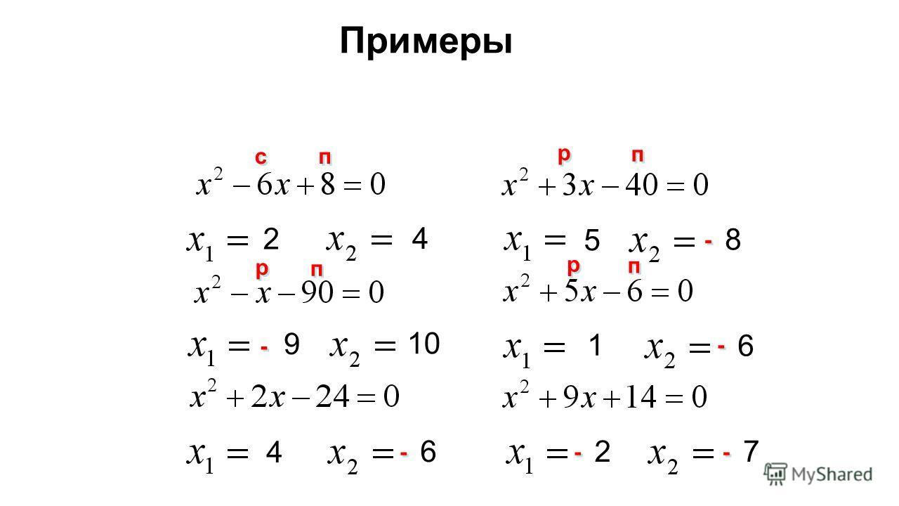 Примеры п п с с 2 4 п п р р 5 8 - - п п р р 9 10 - - п п р р 1 6 - - 4 6 - - 2 - - 7 - -