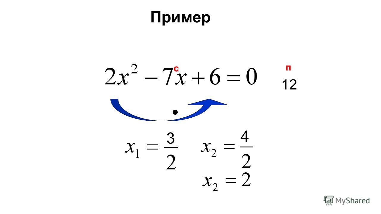 Пример п п с с 12 4 3