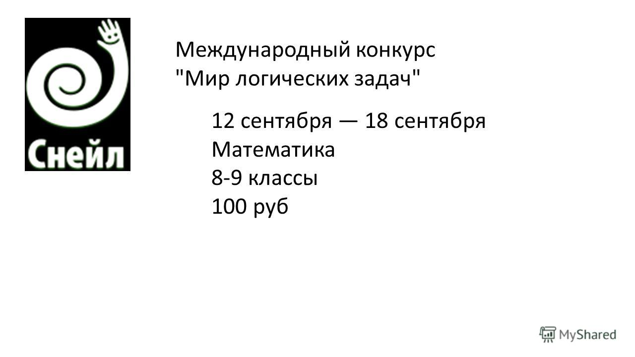 Международный конкурс Мир логических задач 12 сентября 18 сентября Математика 8-9 классы 100 руб