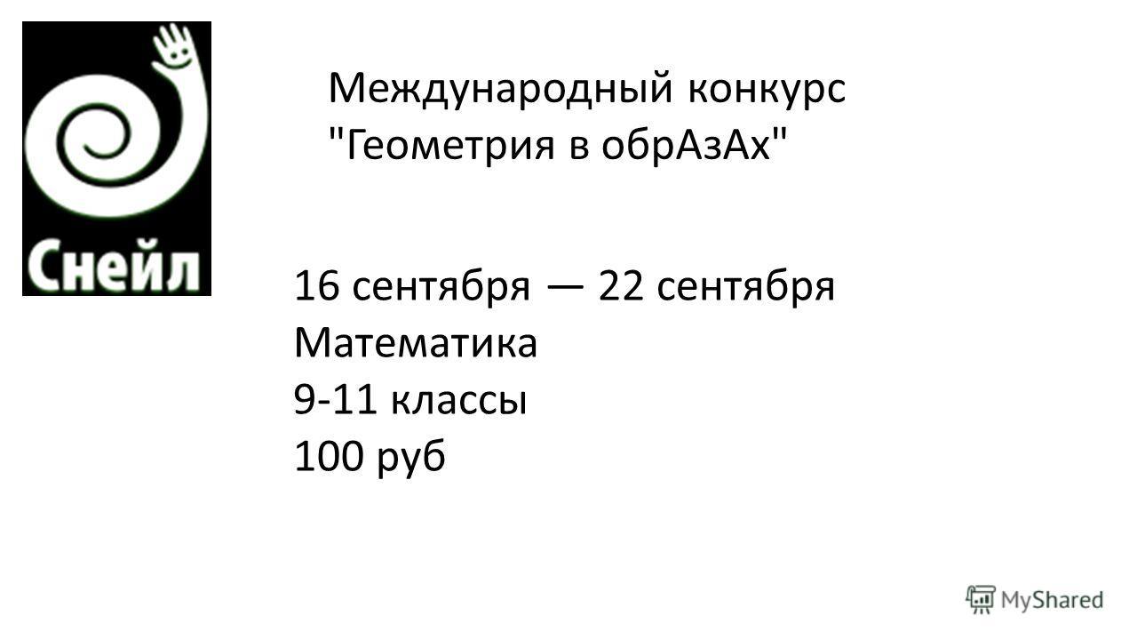 Международный конкурс Геометрия в обр АзАх 16 сентября 22 сентября Математика 9-11 классы 100 руб
