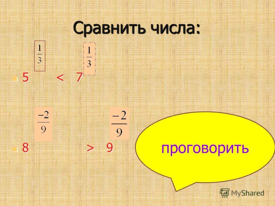Примеры: 1)3>2 1)3>2 2)3 3 >2 3 2)3 3 >2 3 3)3 >2 3)3 >2 4)3 < 2 4)3 < 2