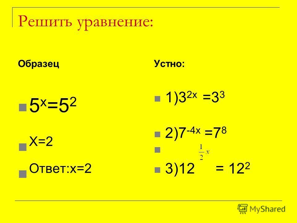 Сравнить числа: 5 < 7 5 < 7 8 > 9 8 > 9 проговорить