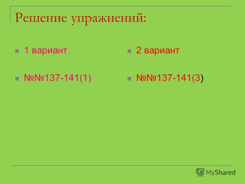 Решить уравнение: Образец 5 х =5 2 Х=2 Ответ:х=2 Устно: 1)3 2 х =3 3 2)7 -4 х =7 8 3)12 = 12 2