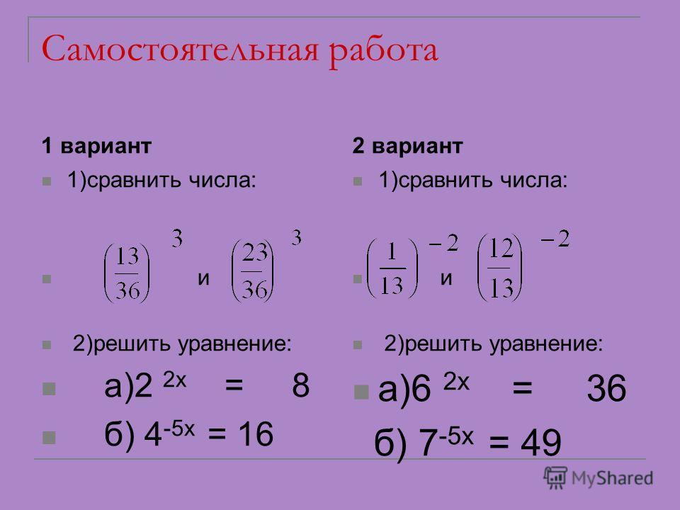 Решение упражнений: 1 вариант 137-141(1) 2 вариант 137-141(3)