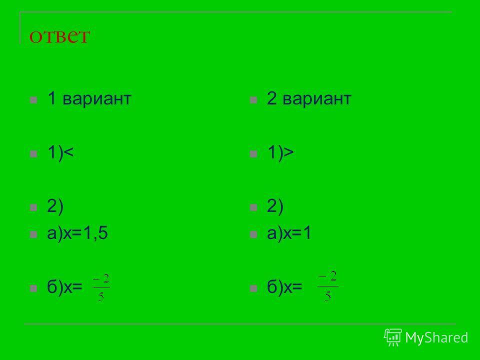 Самостоятельная работа 1 вариант 1)сравнить числа: и 2)решить уравнение: а)2 2 х = 8 б) 4 -5 х = 16 2 вариант 1)сравнить числа: и 2)решить уравнение: а)6 2 х = 36 б) 7 -5 х = 49