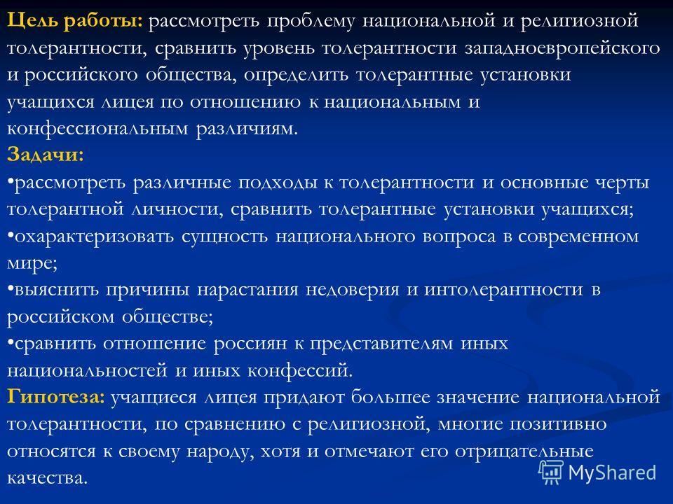 Цель работы: рассмотреть проблему национальной и религиозной толерантности, сравнить уровень толерантности западноевропейского и российского общества, определить толерантные установки учащихся лицея по отношению к национальным и конфессиональным разл