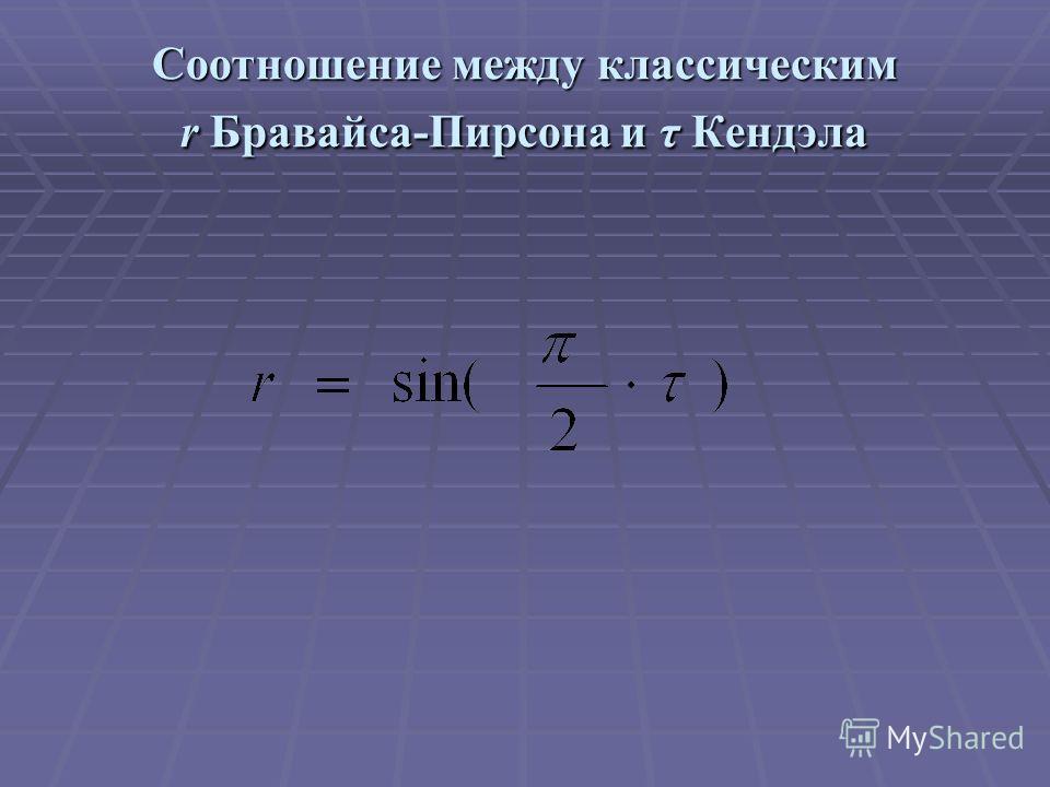 Соотношение между классическим r Бравайса-Пирсона и τ Кендэла