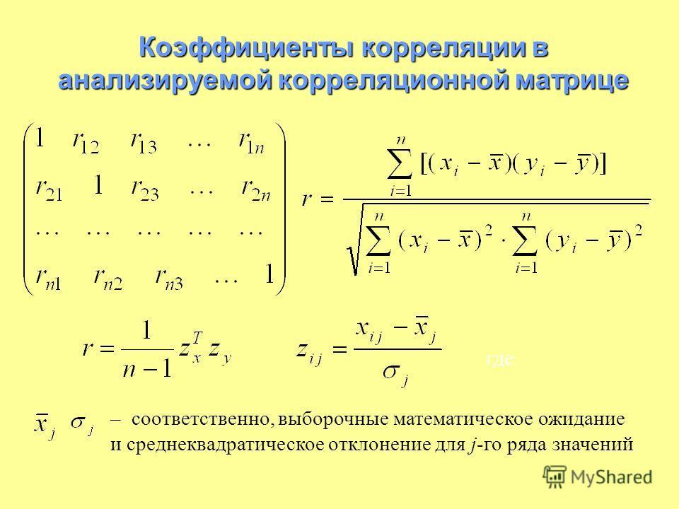 Коэффициенты корреляции в анализируемой корреляционной матрице где – соответственно, выборочные математическое ожидание и среднеквадратическое отклонение для j-го ряда значений.