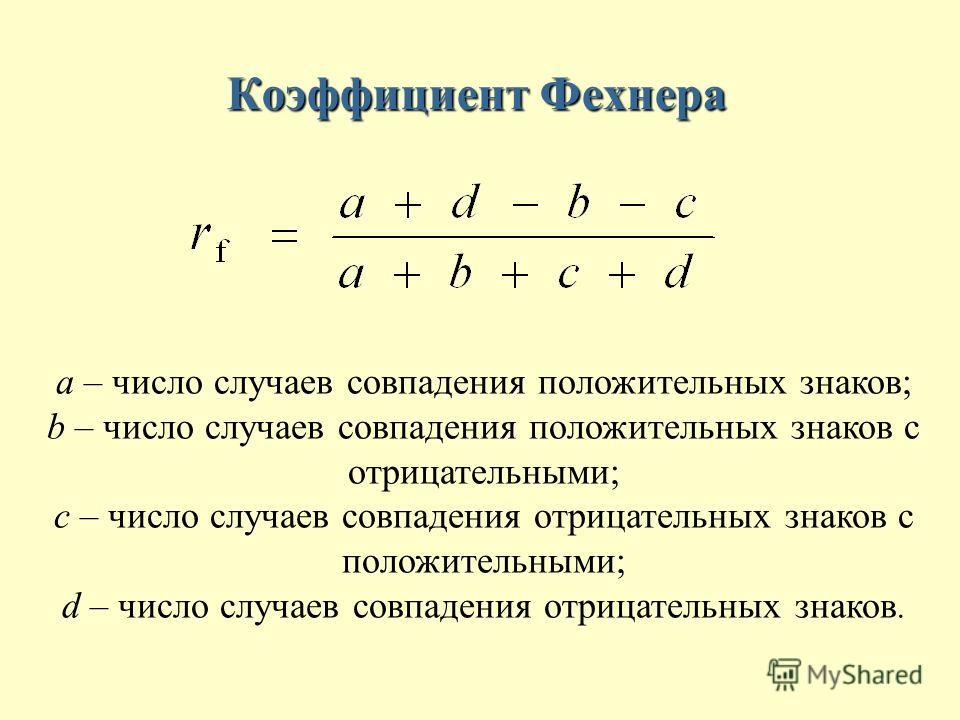 Коэффициент Фехнера a – число случаев совпадения положительных знаков; b – число случаев совпадения положительных знаков с отрицательными; c – число случаев совпадения отрицательных знаков с положительными; d – число случаев совпадения отрицательных