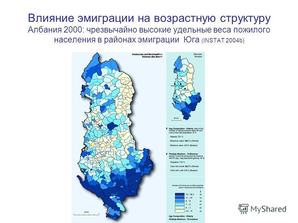 UNFPA/UNECE/NIDI: Training on international migration, Haug, January 2005 Влияние эмиграции на возрастную структуру Албания 2000: чрезвычайно высокие удельные веса пожилого населения в районах эмиграции Юга (INSTAT 2004b)