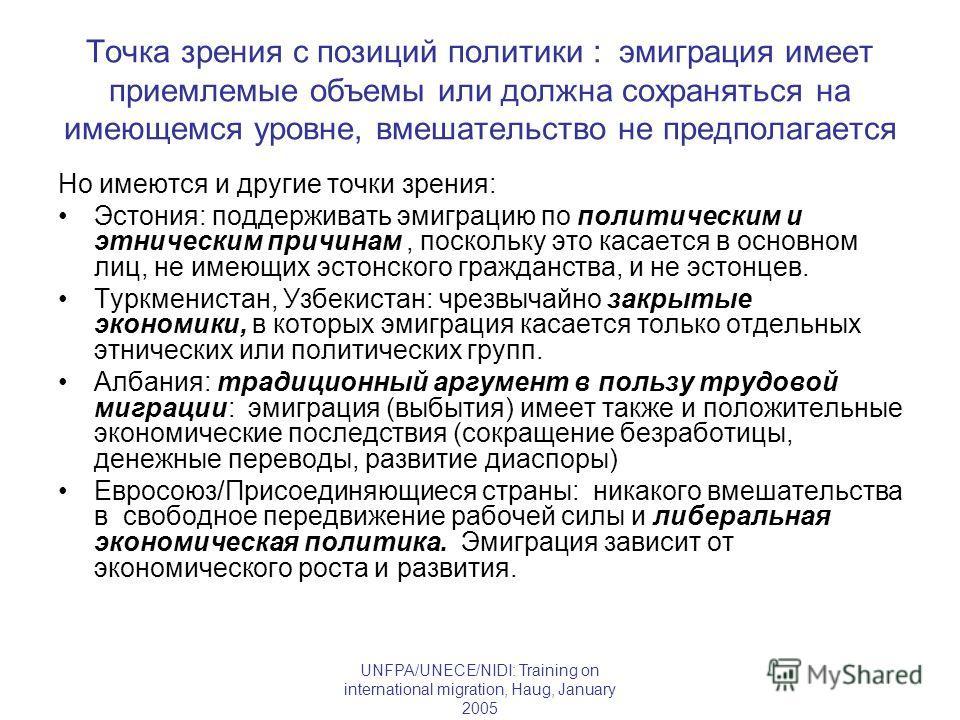 UNFPA/UNECE/NIDI: Training on international migration, Haug, January 2005 Точка зрения с позиций политики : эмиграция имеет приемлемые объемы или должна сохраняться на имеющемся уровне, вмешательство не предполагается Но имеются и другие точки зрения