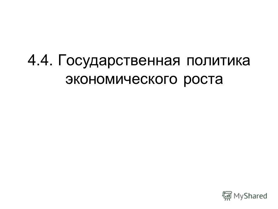 4.4. Государственная политика экономического роста