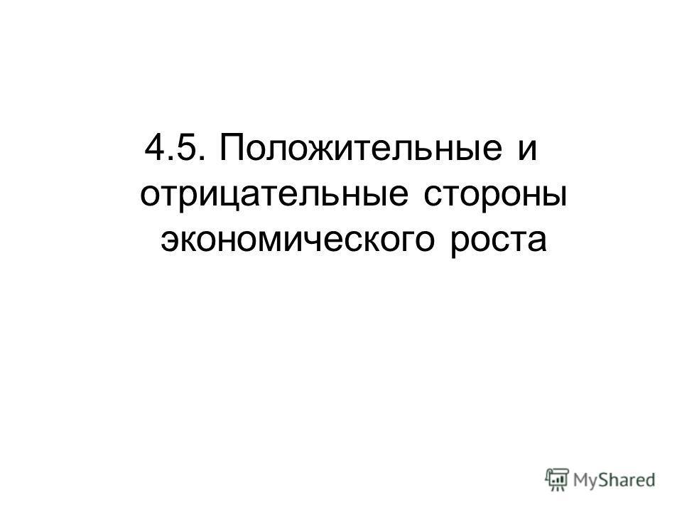 4.5. Положительные и отрицательные стороны экономического роста