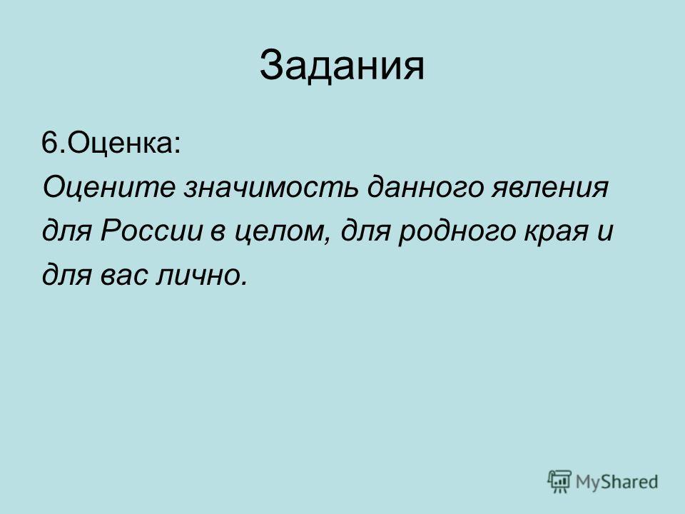 Задания 6.Оценка: Оцените значимость данного явления для России в целом, для родного края и для вас лично.
