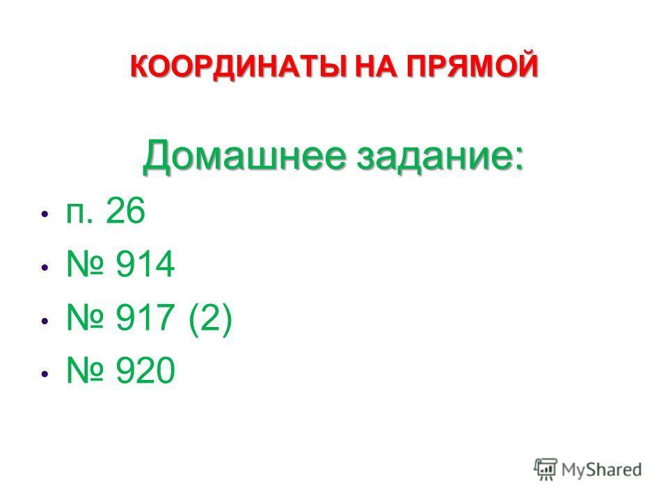 КООРДИНАТЫ НА ПРЯМОЙ Домашнее задание: п. 26 914 917 (2) 920